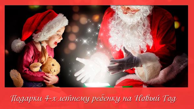 Подарки ребенку в 4 года на Новый Год - самые востребованные презенты