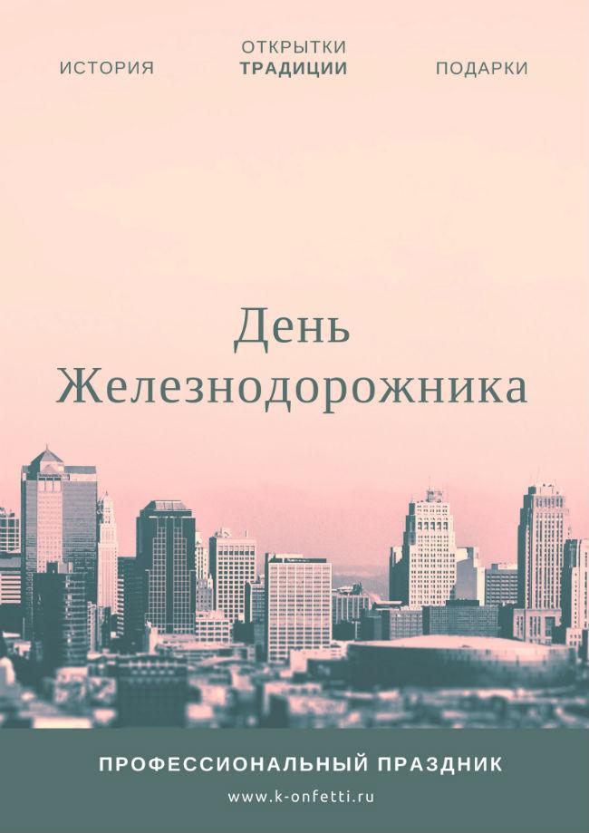 День Железнодорожника.