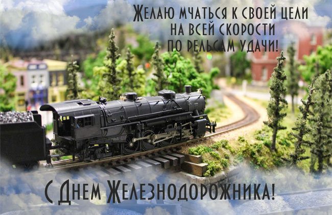 Открытка для железнодорожника.