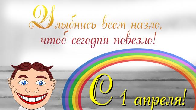 1 апреля - День смеха. История, традиции, розыгрыши, подарки, открытки