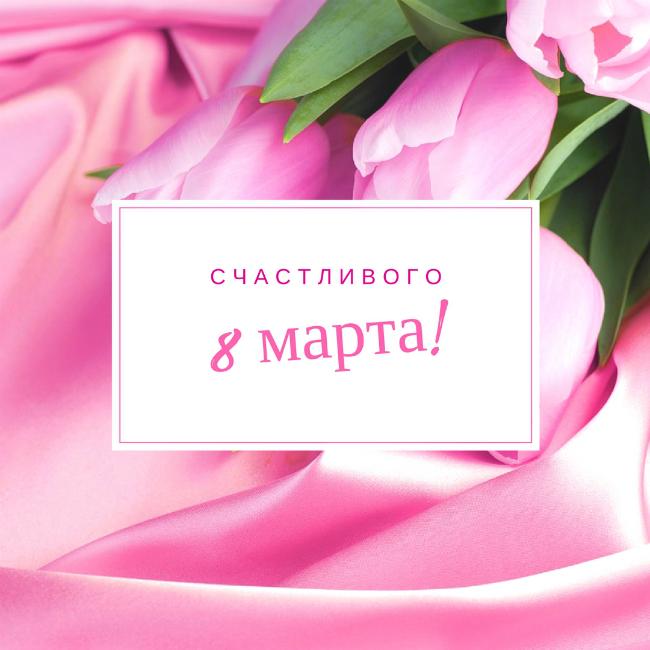 Открытка с тюльпанами на 8 марта.
