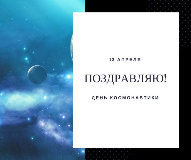 Открытки с Днем Космонавтики.