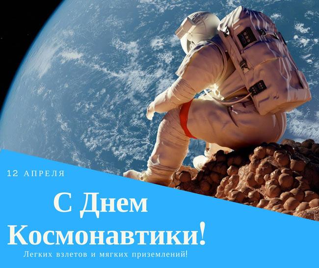 Какого числа отмечается День Космонавтики: история праздника, идеи подарков и многое другое