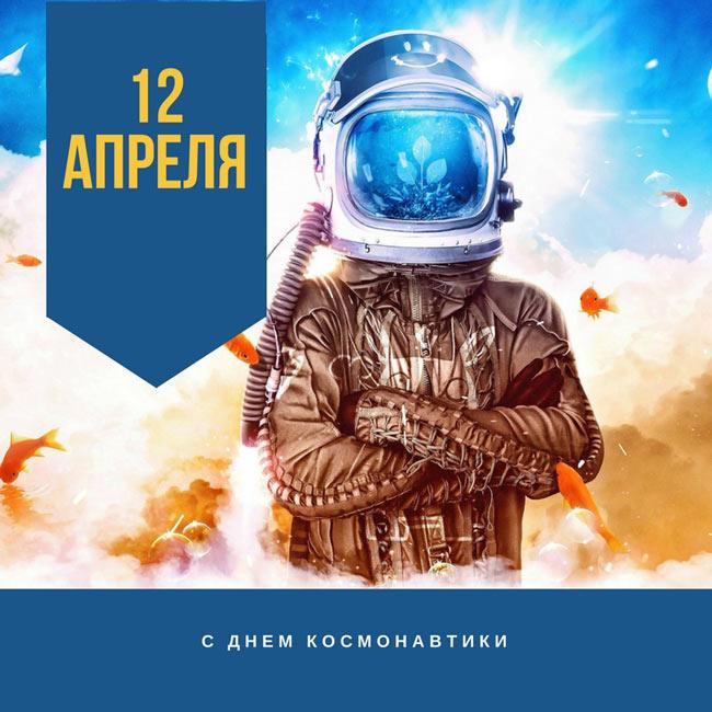 Поздравляю с Днем Космонавтики.
