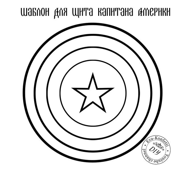 ранних раскраска щит капитана америки картинки распространенными мифами