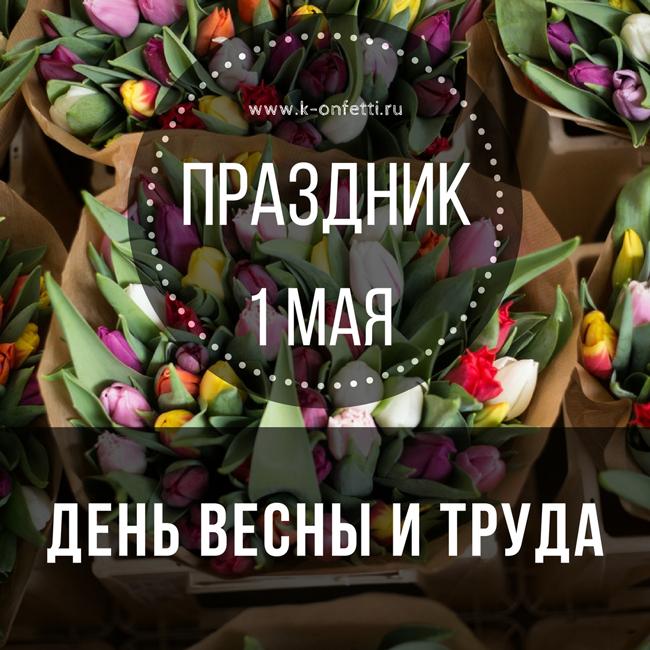 Все самое интересное о празднике 1 Мая: история, традиции, подарки