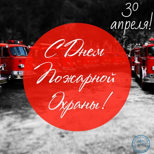 Поздравительная открытка с Днем Пожарной Охраны.