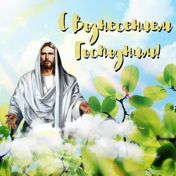Яркие, эксклюзивные и красивые открытки с Вознесением Господним