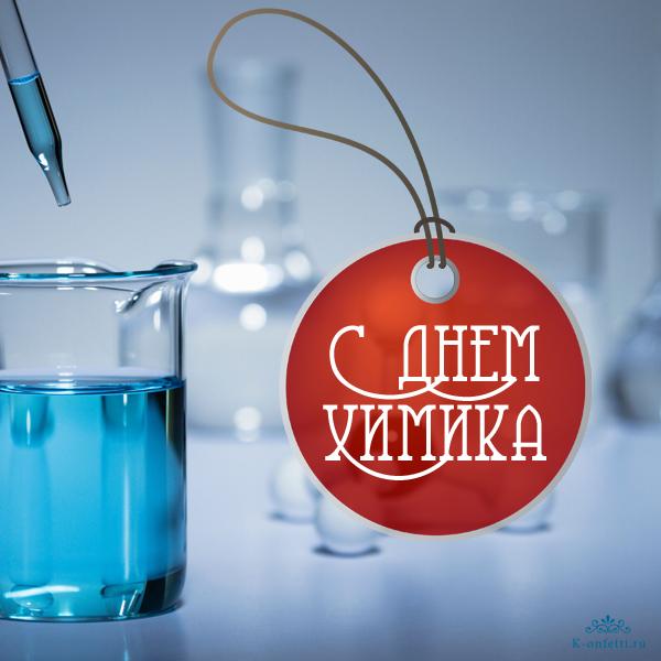 Поздравительная открытка ко Дню Химика.
