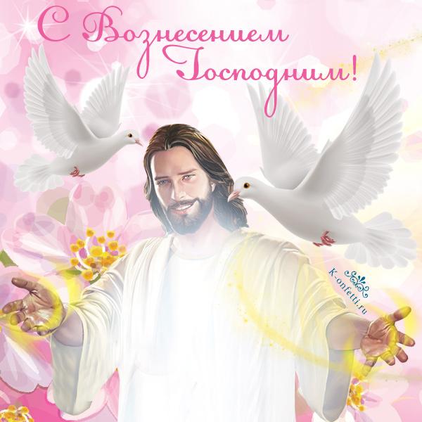 Открытки с Вознесением Господним!