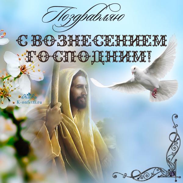 Открытка поздравление с Вознесением Господним!