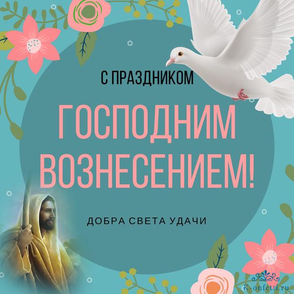Открытки поздравления с Вознесением Господним.