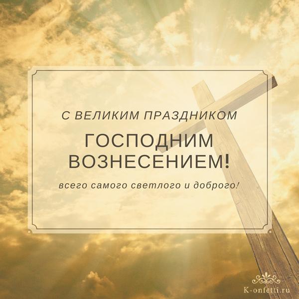 С Вознесением Господним.