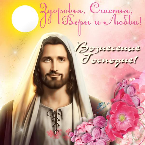 С Воскресением Христа.