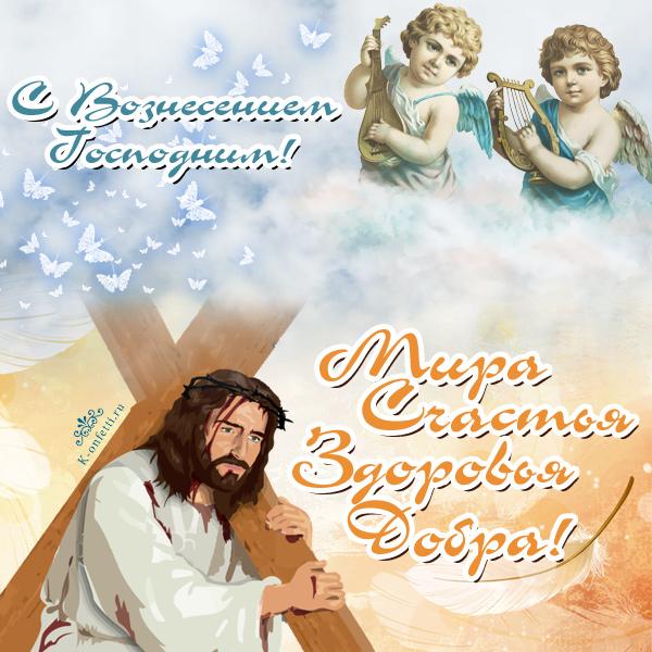 Открытки с Воскресением Спасителя Христа.