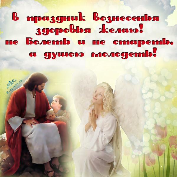 С Воскресением Господним.