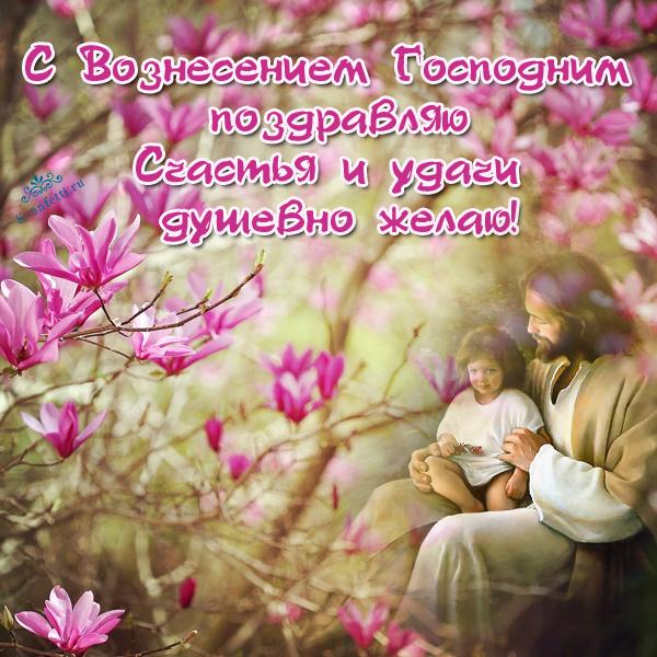 С Вознесением Иисуса!