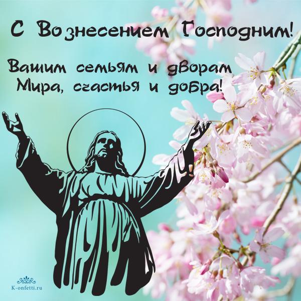 Красивые открытки с Вознесением Господним!