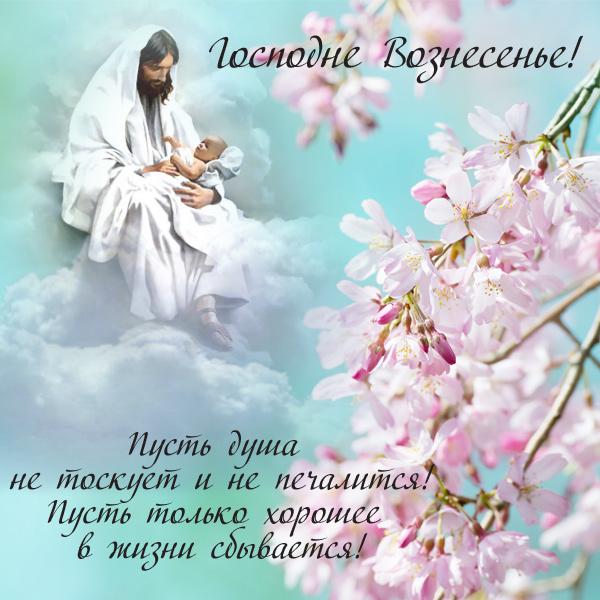 Поздравление с Вознесением Господним.