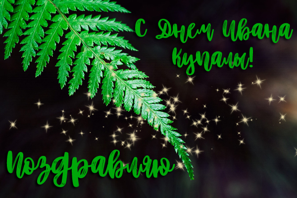 Все самое интересное о народном празднике Дне Ивана Купалы