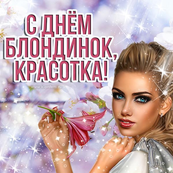 Красивые и прикольные открытки с Всемирным днем блондинок