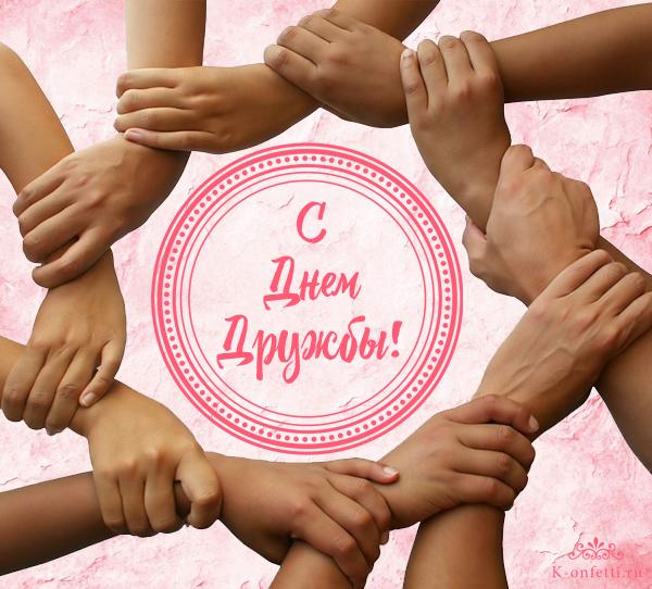Поздравительная открытка с днем дружбы.