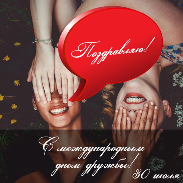 Яркие и красивые открытки с международным днем дружбы