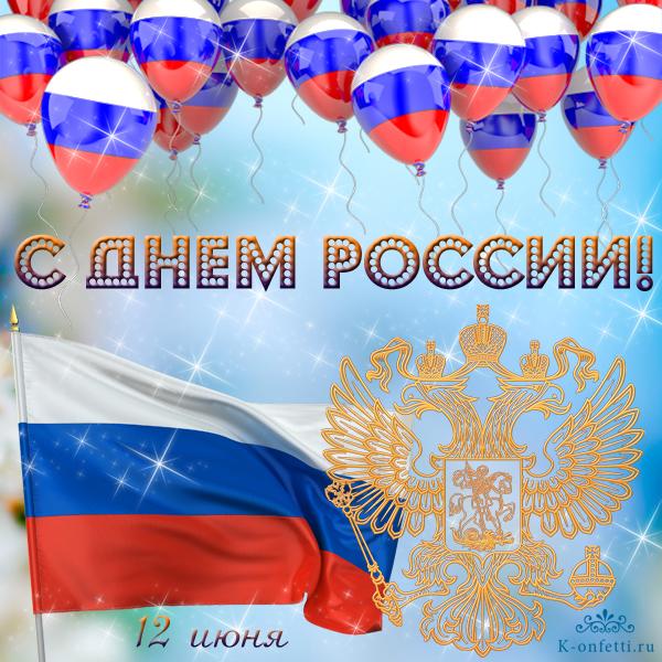 Открытка с Днем России.