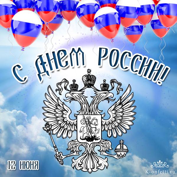 Открытка на День России.