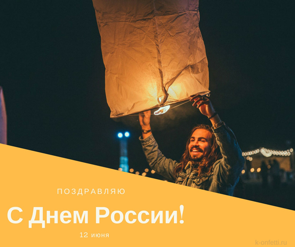 Яркие и эффектные открытки на День России (12 июня)