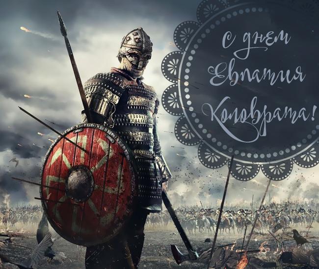 Все интересное о празднике Евпатий Коловрат (история, традиции и многое другое)