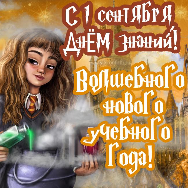 Открытка с 1 сентября в стиле Гарри Поттера с Гермионой.