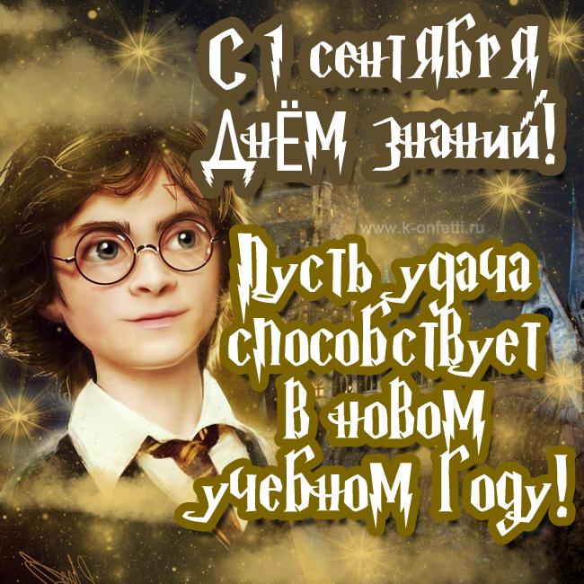 Открытка на 1 сентября с Гарри Поттером.