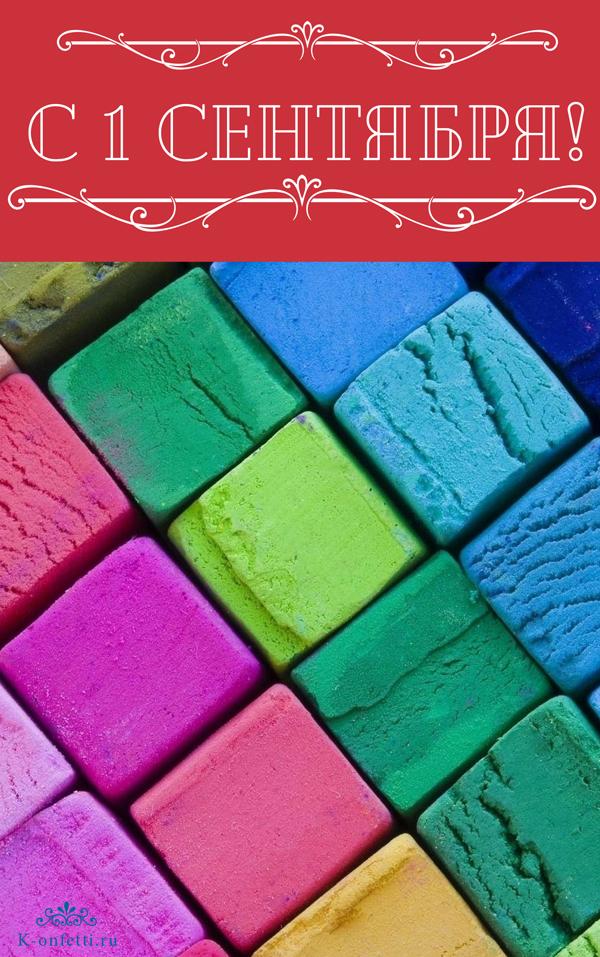 Яркие, красивые и эксклюзивные открытки с 1 сентября на День знаний