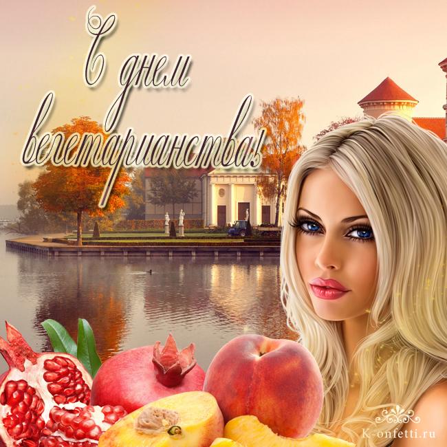 Яркие, красивые и эксклюзивные открытки с Днем вегетарианства на 1 октября