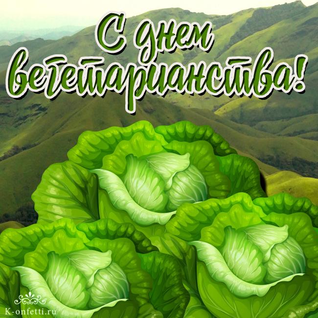 Поздравления для вегетарианцев