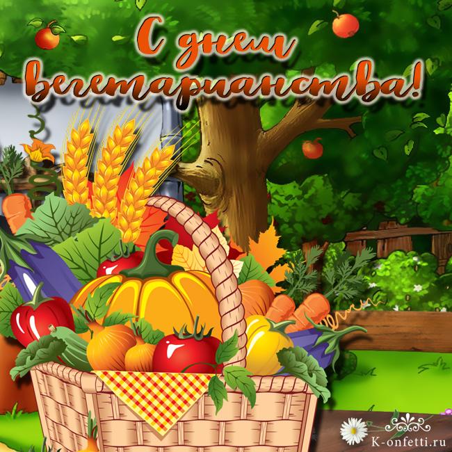 открытка для вегетарианца с днем рождения когда судьба давала
