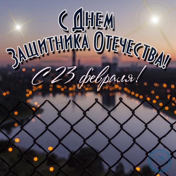 Красивые и эксклюзивные открытки на 23 февраля – с Днем Защитника Отечества