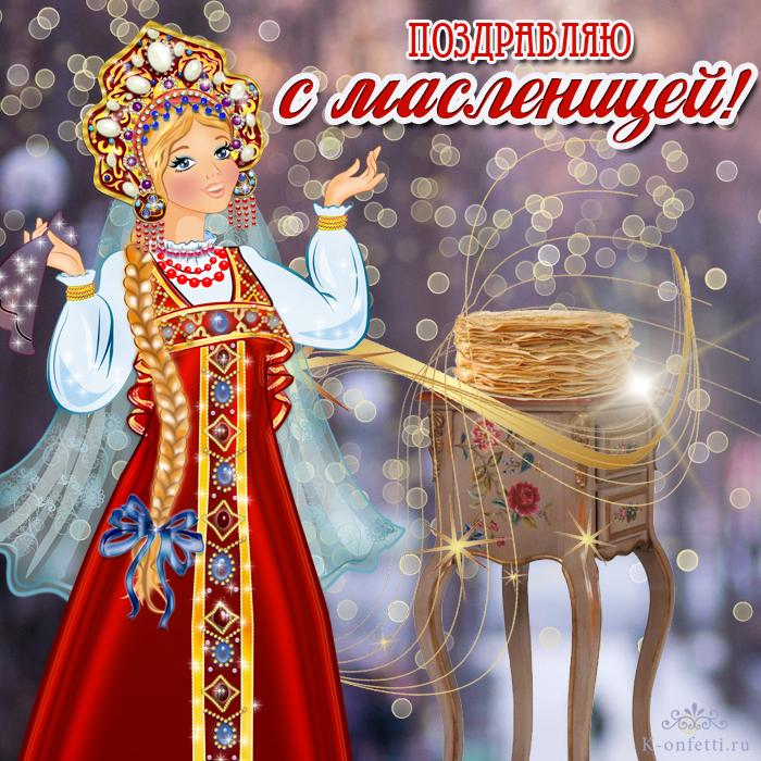 того, открытки забава савёловском районе москвы