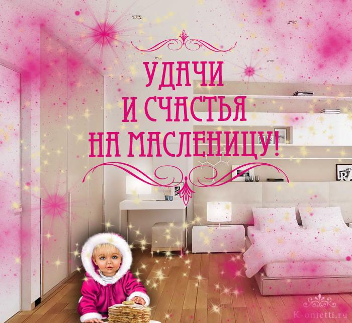 Красивые поздравительные открытки с Масленицей (на Масленичную неделю с блинами)