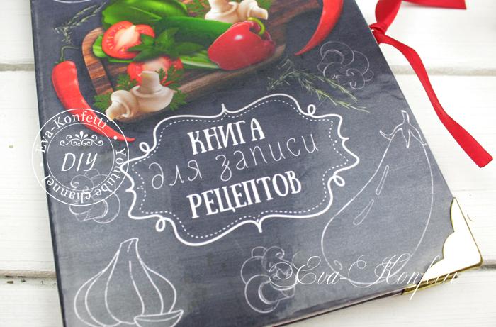 Кулинарная книга своими руками.