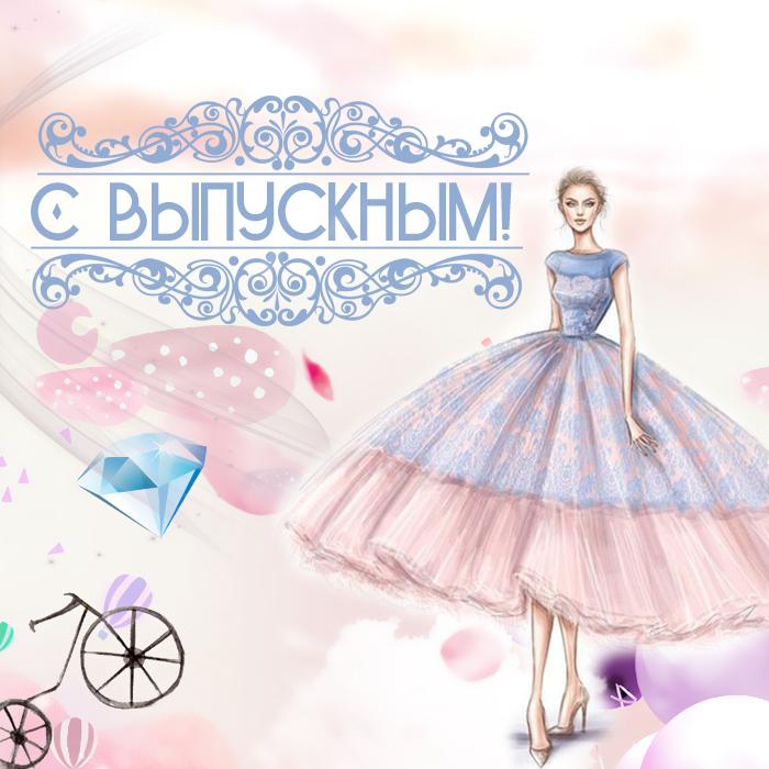 Нежная открытка с выпускным днем.