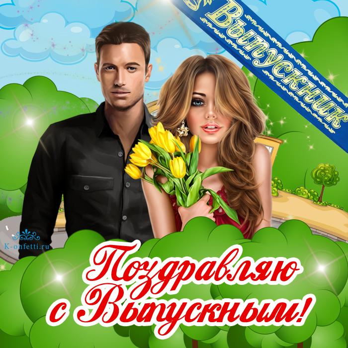 Выпускная открытка.