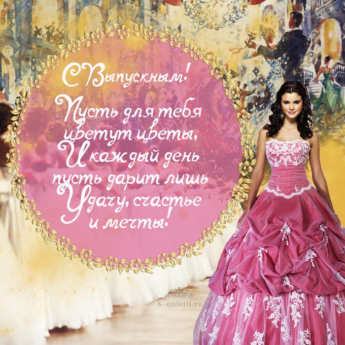 Розовая открытка с выпускным.