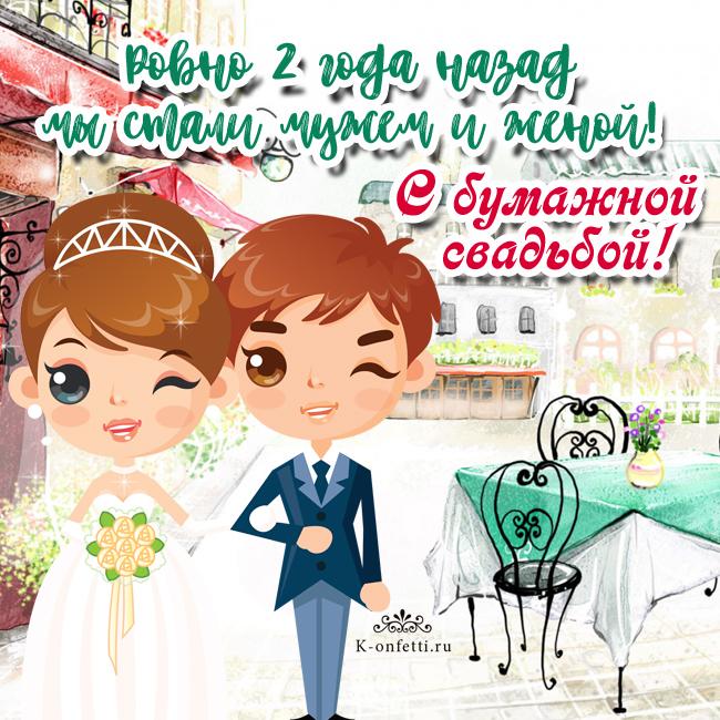 Поздравления с бумажной свадьбы 2 года жены