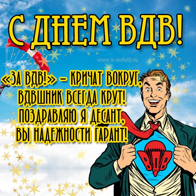 Поздравительная открытка с Днем ВДВ.