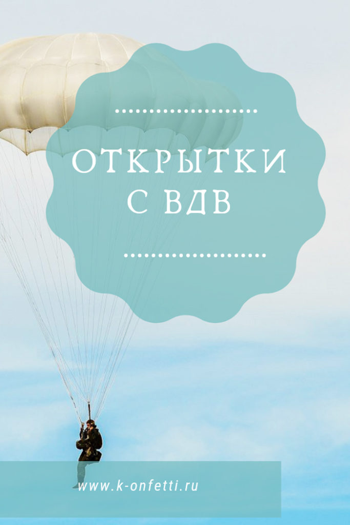 Эксклюзивные и красивые открытки с Днем ВДВ на 2 августа