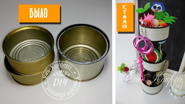 8 идей поделок из консервных банок своими руками (видео МК)