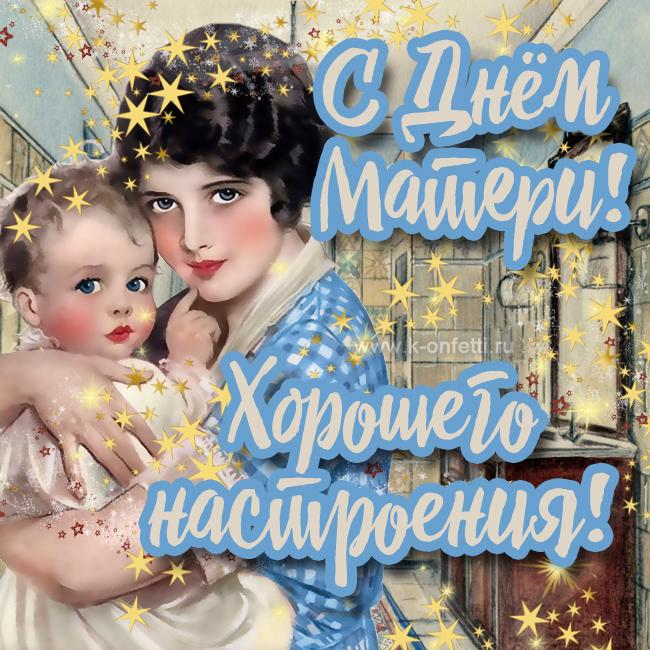 Самые красивые открытки с Днем матери (пополняемая эксклюзивная коллекция)