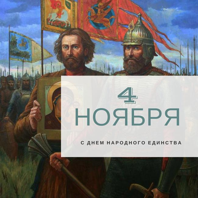 Открытки с Днем народного единства (эксклюзивная подборка)